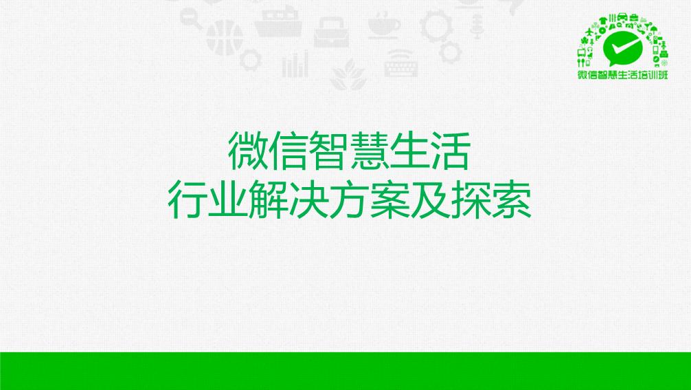 详解微信支付O2O行业解决方案!